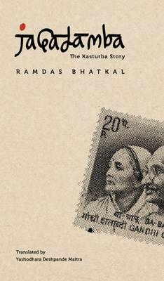 Jagadamba: The Kasturba Story (Paperback)