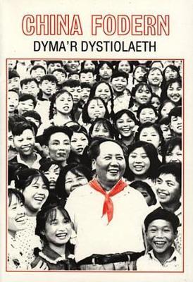 Project Defnyddiau ac Adnoddau y Swyddfa Gymreig (Disgyblion Hyn) - Hanes: China Fodern - Dyma'r Dystiolaeth (Paperback)