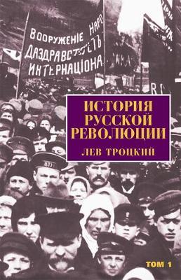 History of the Russian Revolution (Russian language): [Three-volume set] (Paperback)