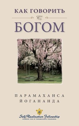 How You Can Talk with God (Russian) (Paperback)
