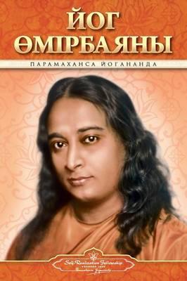 Autobiography of a Yogi (Kazakh) (Paperback)