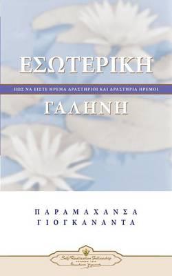 Inner Peace (Greek) (Paperback)
