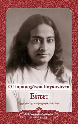 Sayings of Paramahansa Yogananda (Greek) (Paperback)