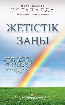 The Law of Success (Kazakh) (Paperback)