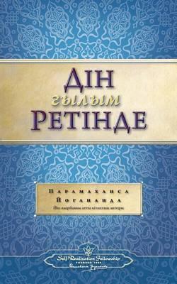 The Science of Religion (Kazakh) (Paperback)