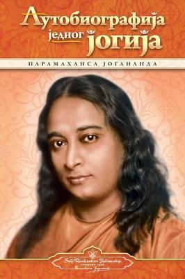 Autobiography of a Yogi - Serbian (Paperback)