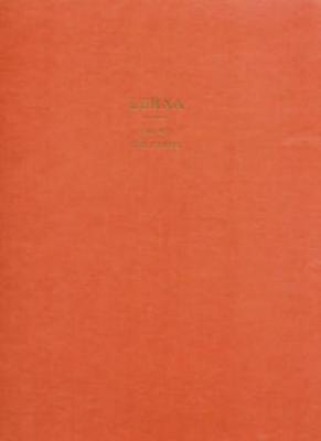 The Fauna - Lerna I (Hardback)