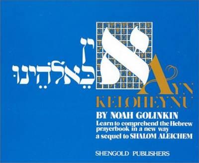 Ayn Keloheynu (Paperback)