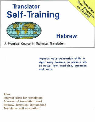 Translator Self-Training -- Hebrew: A Practical Course in Technical Translation (Paperback)
