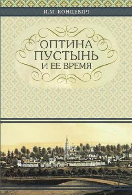 The Optina Hermitage and Its Time: Russian-language edition (Hardback)