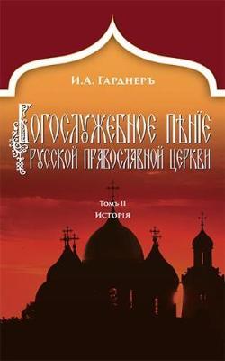 Russian Church Singing, Vol. 2: History (Russian-language edition) (Hardback)
