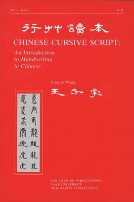 Chinese Cursive Script - An Introduction to Handwriting in Chinese (Paperback)