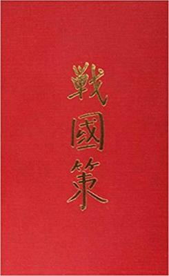 Chan-Kuo Ts'e (Hardback)