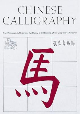 Chinese Calligraphy: From Pictograph to Ideogram: The History of 214 Essential Chinese/Japanese Characters (Hardback)