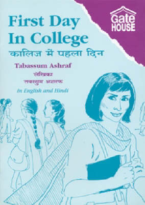 First Day in College (Paperback)