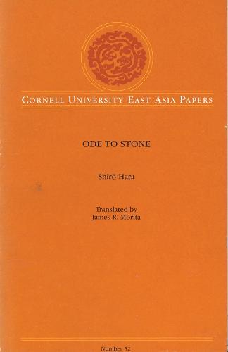 Ode To Stone:Shiro Hara-Pa (Paperback)