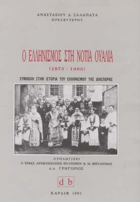 Ellenismos ste Notia Ouatia, 1873-1993: Hellenism in South Wales (Paperback)