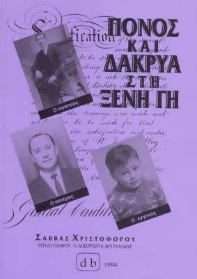 Ponos Kai Dakrua Sta Xene Ge - Diaspora Books Biography S. No. 1 (Paperback)