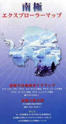 Antarctic Explorer [Japanese]: Visitor's Map of the Antarctic Peninsula Region and map of the Antarctic Continent - Ocean Explorer Maps (Sheet map, folded)