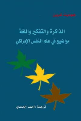 Memory, Thinking and Language: Arabic Translation: Topics in Cognitive Psychology. Arabic Translation (Paperback)