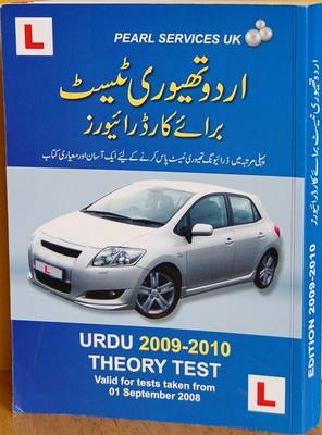 Urdu Theory Test (for Car Drivers) 2009-2010 - Driving Theory Test (Paperback)