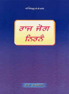 Raj Jog Nirnay (Paperback)