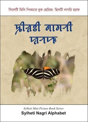 Sylheti Nagri Alphabet - Sylheti Mini Picture Book Series 1 (Book)
