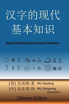 Nearly Everything About Chinese Characters (Hardback)