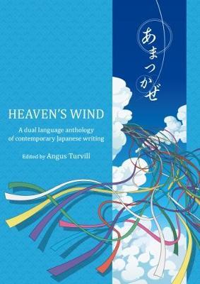 Heaven's Wind (Amatsukaze): A dual language anthology of contemporary Japanese writing (Paperback)
