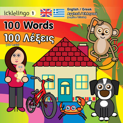 Icklelingo 1: 100 Words / 100 Lexis: English / Greek - Icklelingo (Board book)