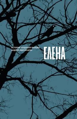 Elena: Istoriya Sozdaniya Filma Andreya Zvyagintseva (Paperback)