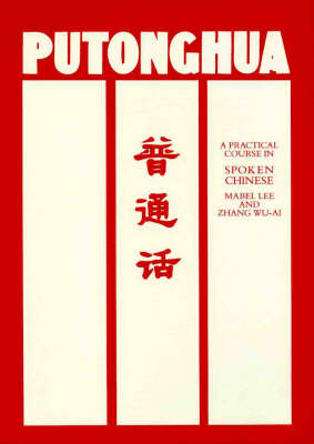 Putonghua: Practical Course in Spoken Chinese - Language texts (Paperback)