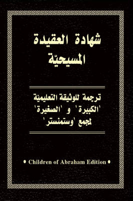 Confessions of Our Faith (Arabic) (Paperback)