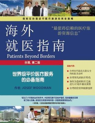 Patients Beyond Borders: Taiwan (Paperback)