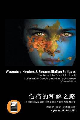 Sad Road to Reconciliation: The South Africa Peoples' Struggle for Social Justice and Sustainable Development (Paperback)