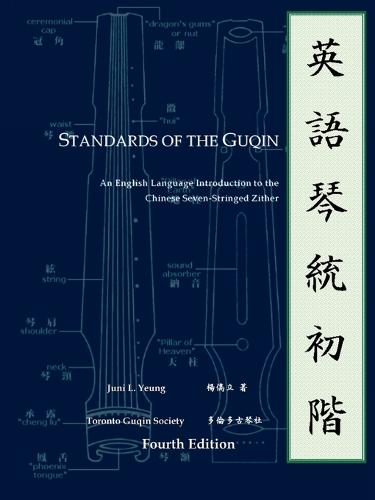 Standards of the Guqin (Paperback)