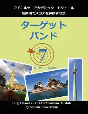 Target Band 7: IELTS Academic Module - How to Maximize Your Score (Paperback)