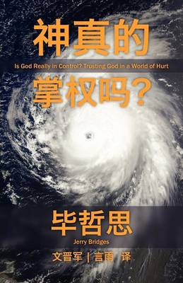 Is God Really In Control? [Simplified Chinese Script] (Paperback)