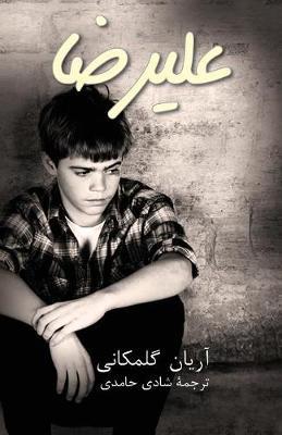Alireza (Persian) (Paperback)