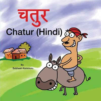 Chatur (Hindi) (Paperback)