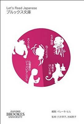 Let's Read Japanese: Volume 2, Number 1 (Paperback)