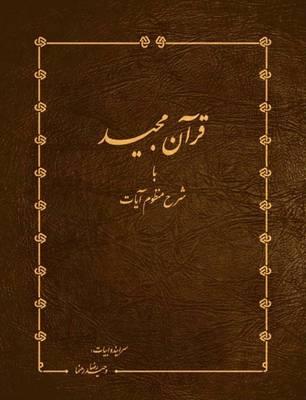 Quran Majid: Ba Sharhe Manzoome Ayat (Hardback)