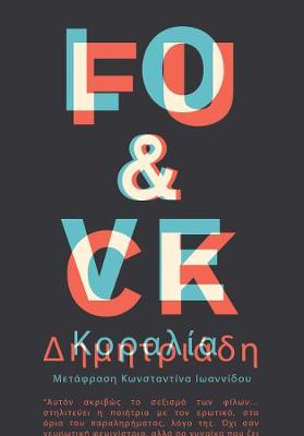 Love & Fuck Poems (Paperback)