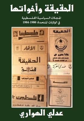 Al-Haqiqa Wa Akhawatuha (Al-Haqiqa and its Sisters) 2017 (Paperback)