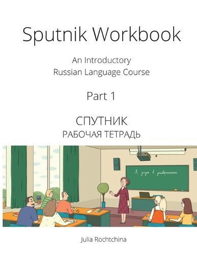 Sputnik Workbook: An Introductory Russian Language Course, Part I (Paperback)