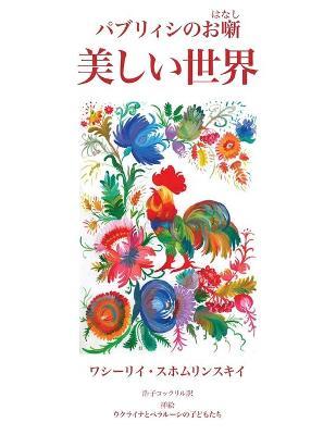 Utsukushii Sekai: Paburiishi No Ohanashi (Paperback)