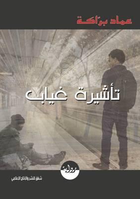 Absence of Visa-Emad Baraka (Paperback)