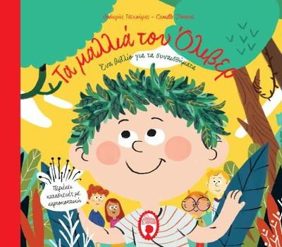 Oliver's Hair: A book about feelings (Hardback)