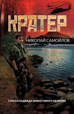 Кратер (Paperback)