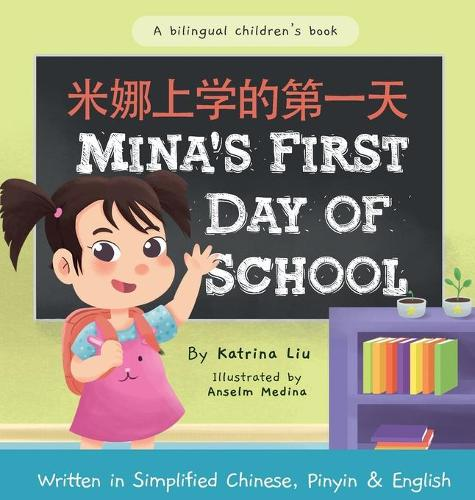 Mina's First Day of School (Bilingual Chinese with Pinyin and English - Simplified Chinese Version): A Dual Language Children's Book (Hardback)